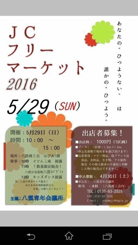 2016.5.29八雲 (2).jpg