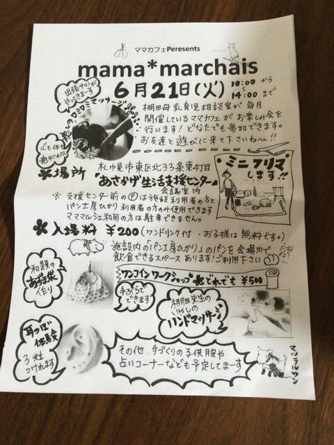 ママCafe.jpg