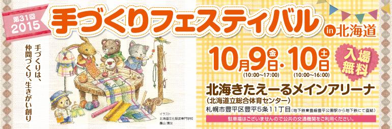 手作りフェスティバル.jpg