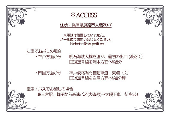 bichette様 2.jpg